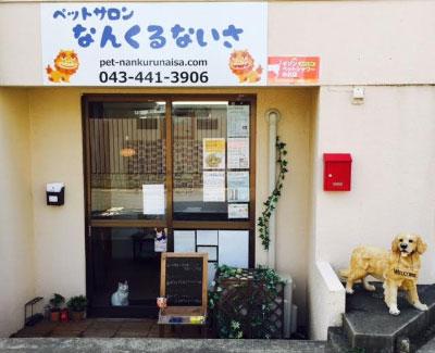 シーサーなどの沖縄風置物があるお店