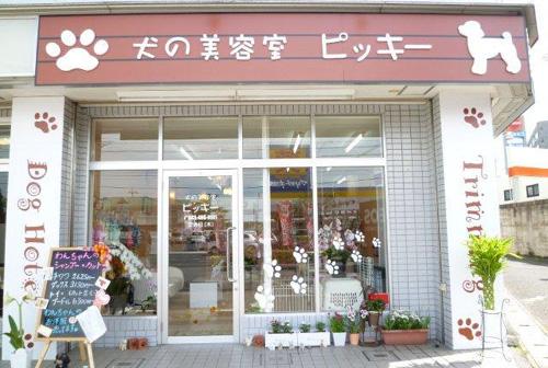 犬の足跡ロゴなど賑やかな店の入口