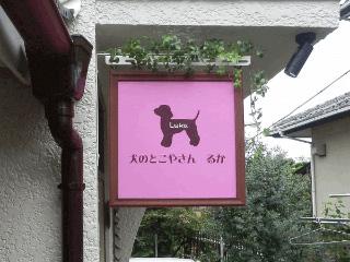 正方形の可愛いピンクの看板