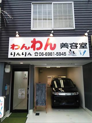大きな文字が特徴の看板とお店