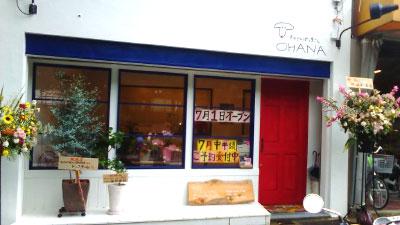 赤いドアが印象的な外観のお店