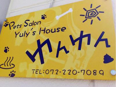 黄色に青字の大きな看板
