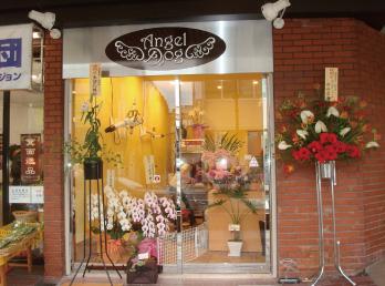 開店記念のお花が飾られた当時のお店の写真
