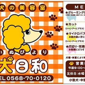 グルーミングセット2500円からのチラシ