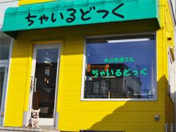 黄色と緑のくっきりしたコントラストの店構え