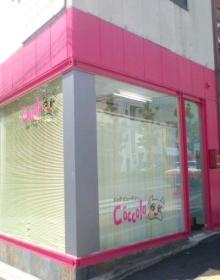 ピンクで縁取られたお店の壁