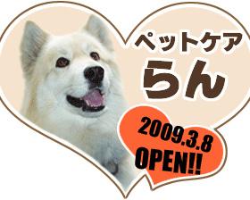 看板犬とハートのロゴ
