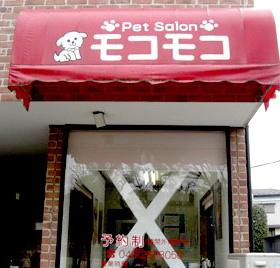 赤い雨よけに書かれたお店ロゴ