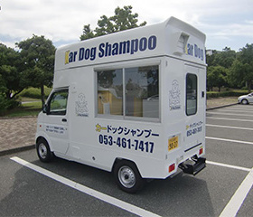 犬シャンプー専用の車