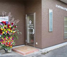 大きなお花が飾られた店舗玄関
