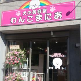 虹色とピンクが鮮やかなお店外観