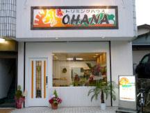 ハワイ柄の看板とお店