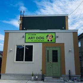 アートドッグの店舗外観
